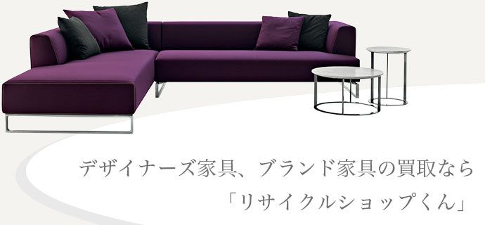 デザイナーズ家具・ブランド家具の買取なら広島リサイクルショップくん