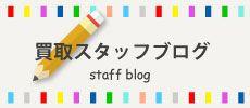 買取スタッフブログ