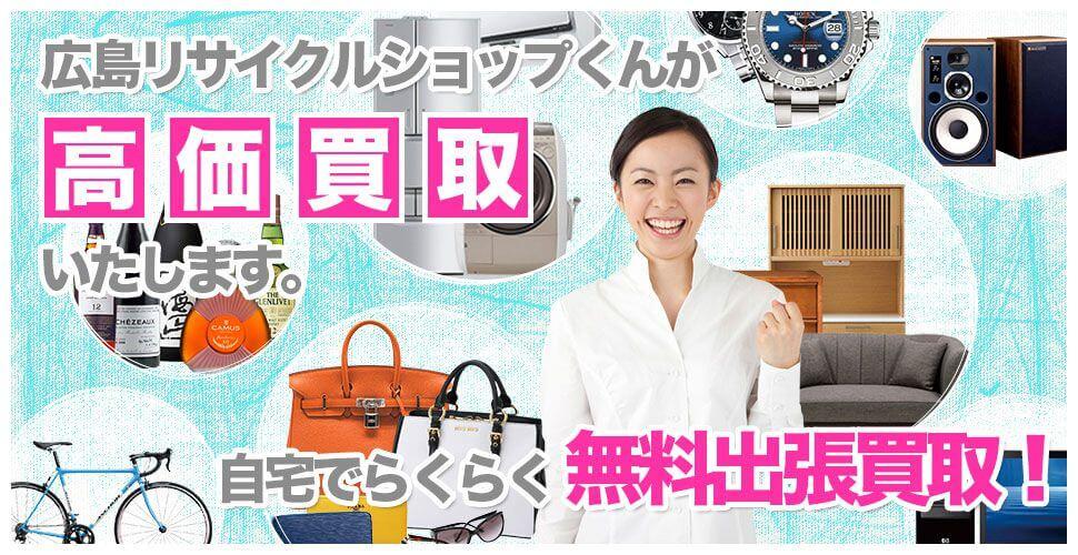 広島リサイクルショップくんが不用品を高価買取いたします
