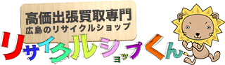 広島のリサイクルショップ 高価出張買取専門広島リサイクルショップくん