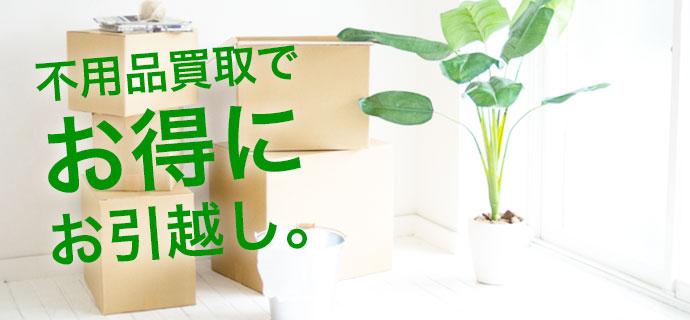 広島のリサイクルショップくんの不用品買取でお得に引越し