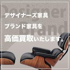 デザイナーズ家具、ブランド家具を高価買取いたします