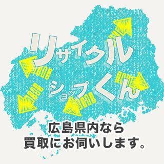 広島リサイクルショップくんは広島県内なら買取にお伺いいたします