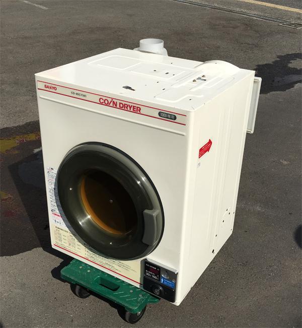 サンヨー コイン式乾燥機 CD-45C1 4.5kg コインランドリーを買取