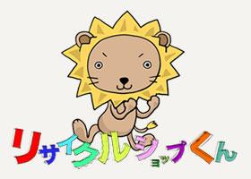 広島のリサイクルショップ「リサイクルショップくん」