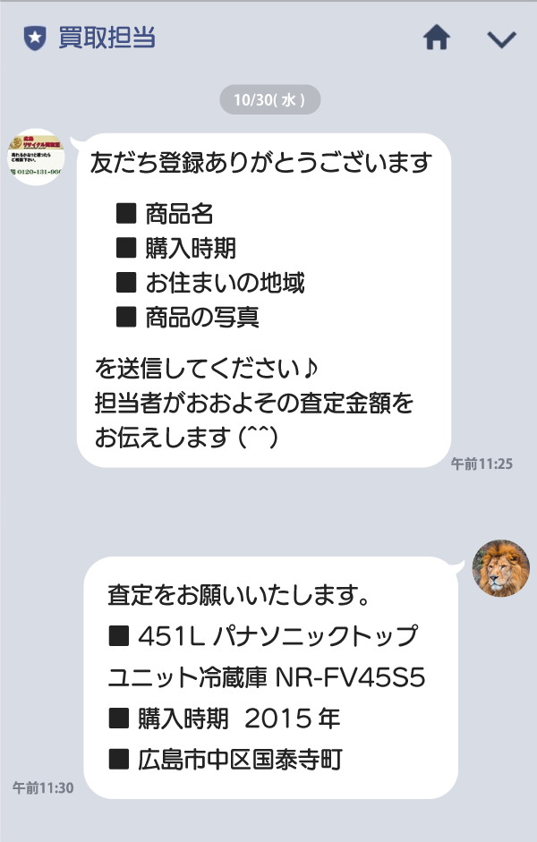 リサイクルショップくんLINE画面